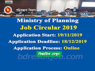 Ministry of Planning Job Circular 2019