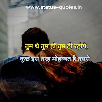 तुम थे तुम हो तुम ही रहोगे, कुछ इस तरह मोहब्बत है तुमसेSad Status In Hindi   Sad Quotes In Hindi   Sad Shayari In Hindi
