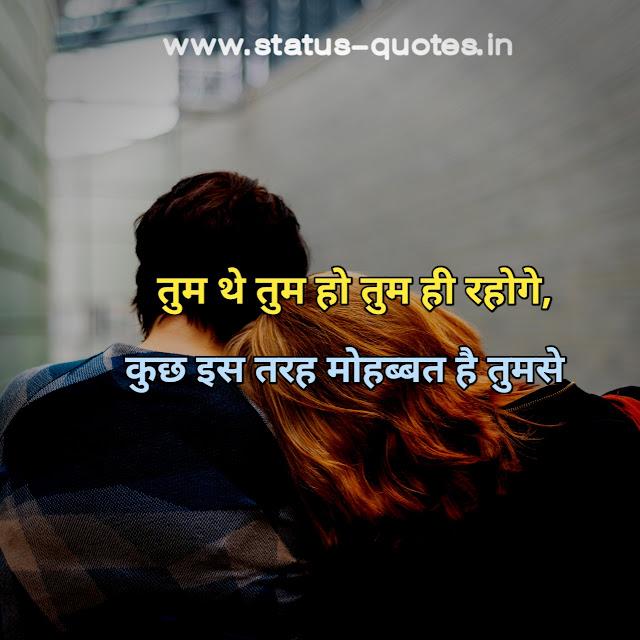 तुम थे तुम हो तुम ही रहोगे, कुछ इस तरह मोहब्बत है तुमसेSad Status In Hindi | Sad Quotes In Hindi | Sad Shayari In Hindi