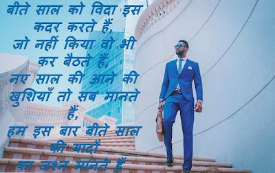happy new year shayari hindi love