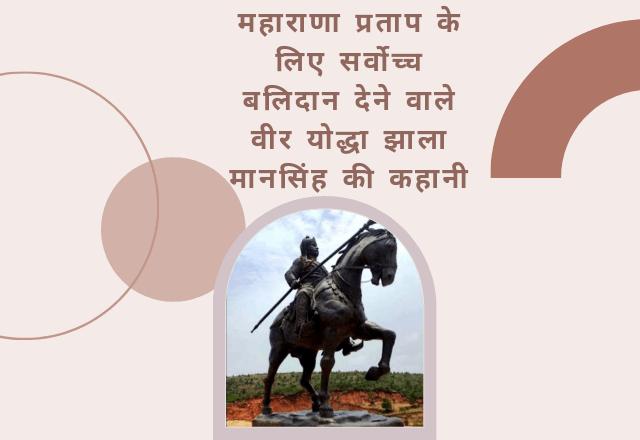 Jhala man singh history in Hindi
