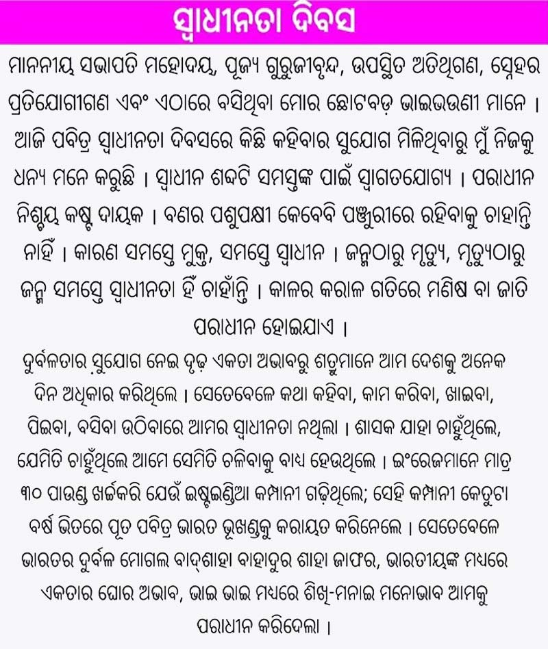 Independence Day Swadhinata Dibas Speech in Odia Download