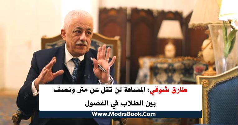 طارق شوقي: المسافة لن تقل عن متر ونصف بين الطلاب في الفصول