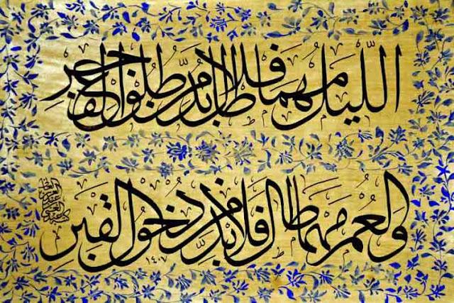 الخط العربي : نشأته و أنواعه