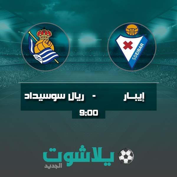 مشاهدة مباراة ايبار وريال سوسيداد بث مباشر اليوم 10-03-2020 فى الدورى الاسبانى