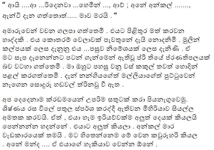 Sinhala Wal Katha Wal Katha Lokaya: Sinhala Wal Katha: Amuththek 2