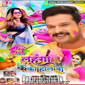 Ae Gori Tori Lahanga Ke Ka Haal Ba Holi Mp3 Download