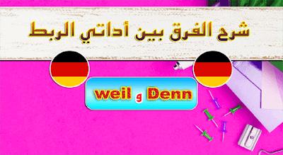 شرح الفرق بين أداتي الربط Denn و Weil