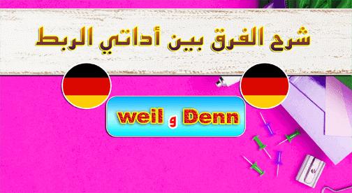شرح الفرق بين أداتي الربط Denn و Weil - لن تخلط بينهما بعد اليوم