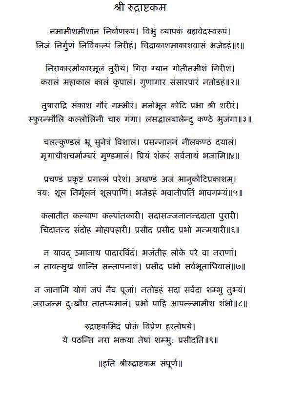 shambhu sharane padi lyrics