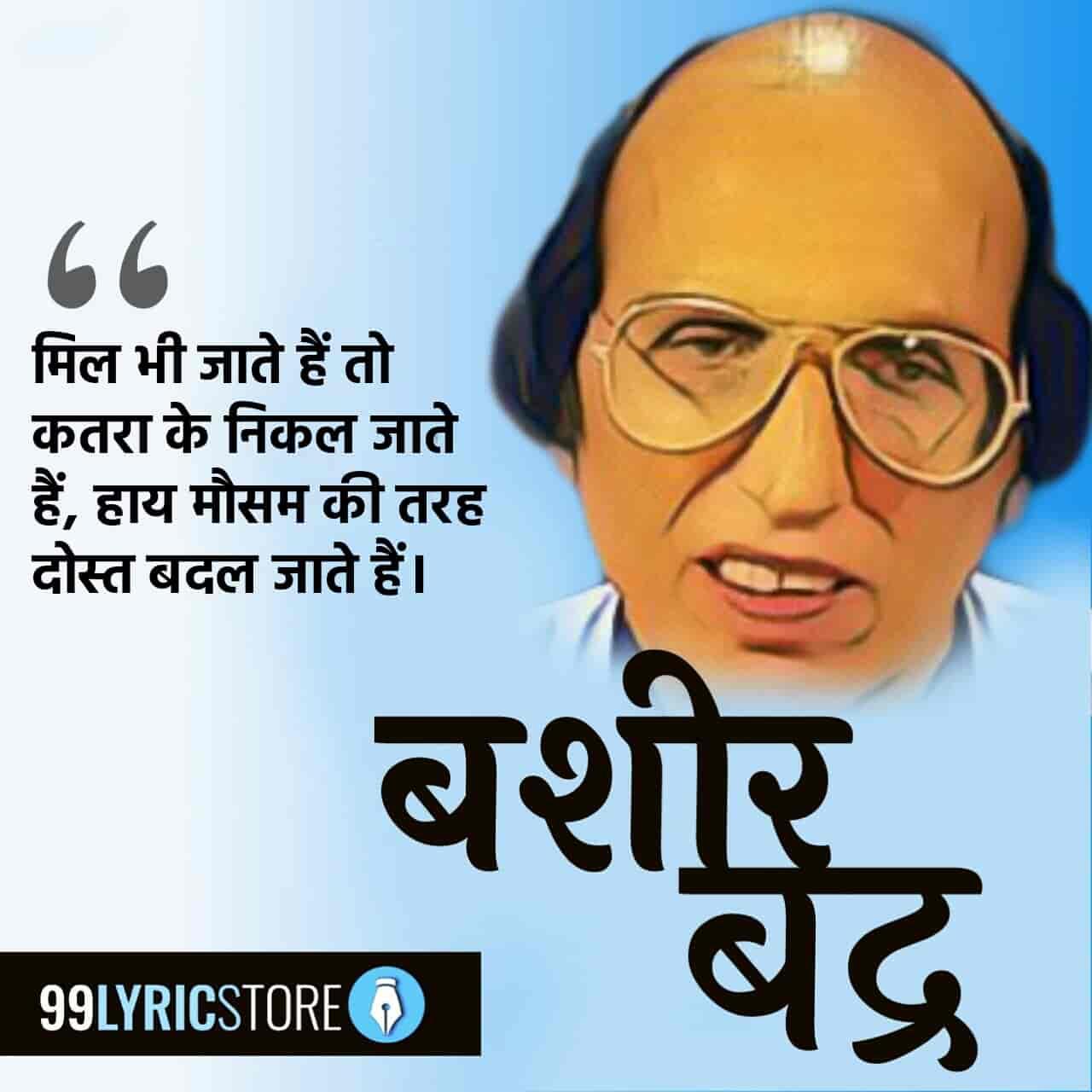 This beautiful ghazal 'Mil Bhi Jaate Hain To Katra Ke Nikal Jaate hai' has written by Bashir Badr.