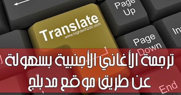 ترجمة الأغاني الاجنبية باللغة العربية