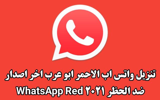 تحميل واتساب الاحمر 8.65 واتساب بلس الاحمر ضد الحظر 2021 Whatsapp Red APK تنزيل الواتس الاحمر من ميديا فاير تنزيل واتساب جديد 2020