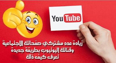 الحصول على 4000 ساعة و 1000 مشترك على قناة اليوتيوب مجانا