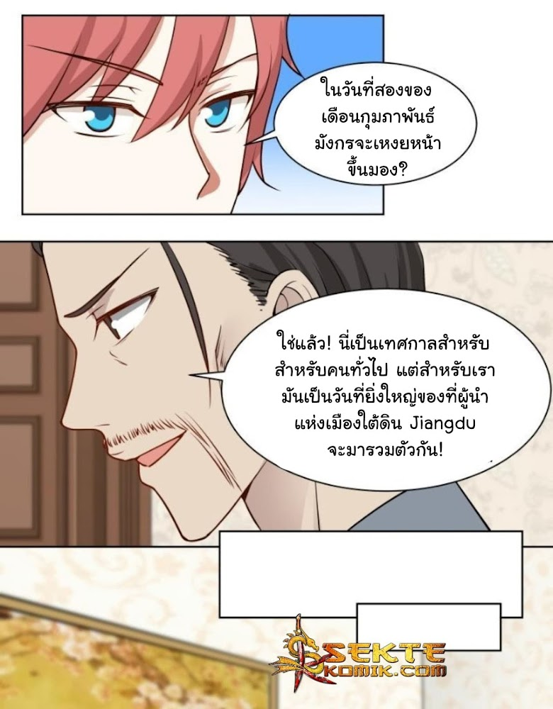 I Have a Dragon on My Body - หน้า 2