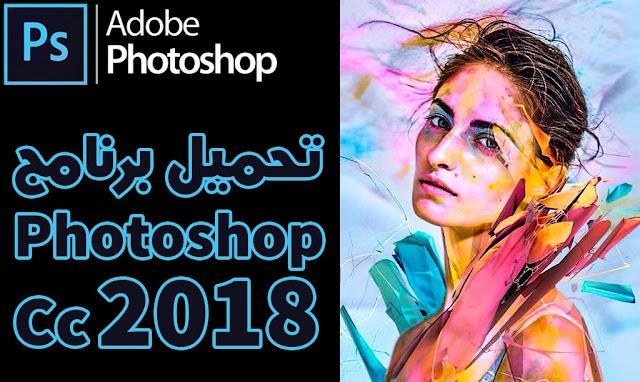 photoshop cc 2018 تحميل