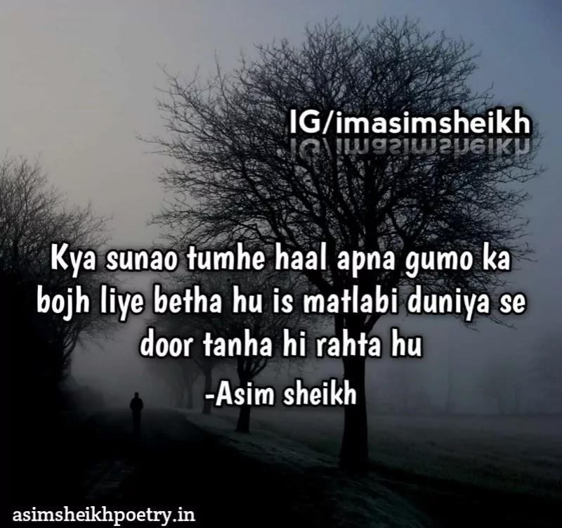 urdu shayari sad | matlabi duniya | asimsheikhpoetry.in