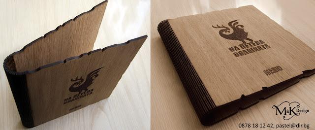 луксозен подарък, уникален подарък, нестандартен подарък, менюта за заведения, менюта за ресторанти, менюта за хотели, папки за хотели, хотелски папки, примерни менюта, нестандартни менюта, корици от дърво, папки за меню, менюта, дървени папки, обложки, подвързии, битови менюта, менюта с твърди корици, книга за гости, книга за пожелания, сватбена книга, семейна книга, сватбен албум, уникален подарък, оригинален подарък, подарък за юбилей, подарък за годишнина, сватбен подарък, луксозни тефтери, луксозни папки, луксозни менюта, менюта за ресторанти