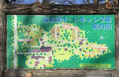 榛名湖オートキャンプ場案内図