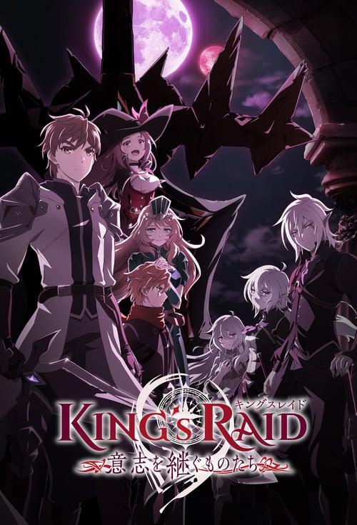 King's Raid Ishi wo Tsugumono-tachi ตอนที่ 1-26 ซับไทย [ อนิเมะ 2 ชั่วโมงต่อ 1 Part ]