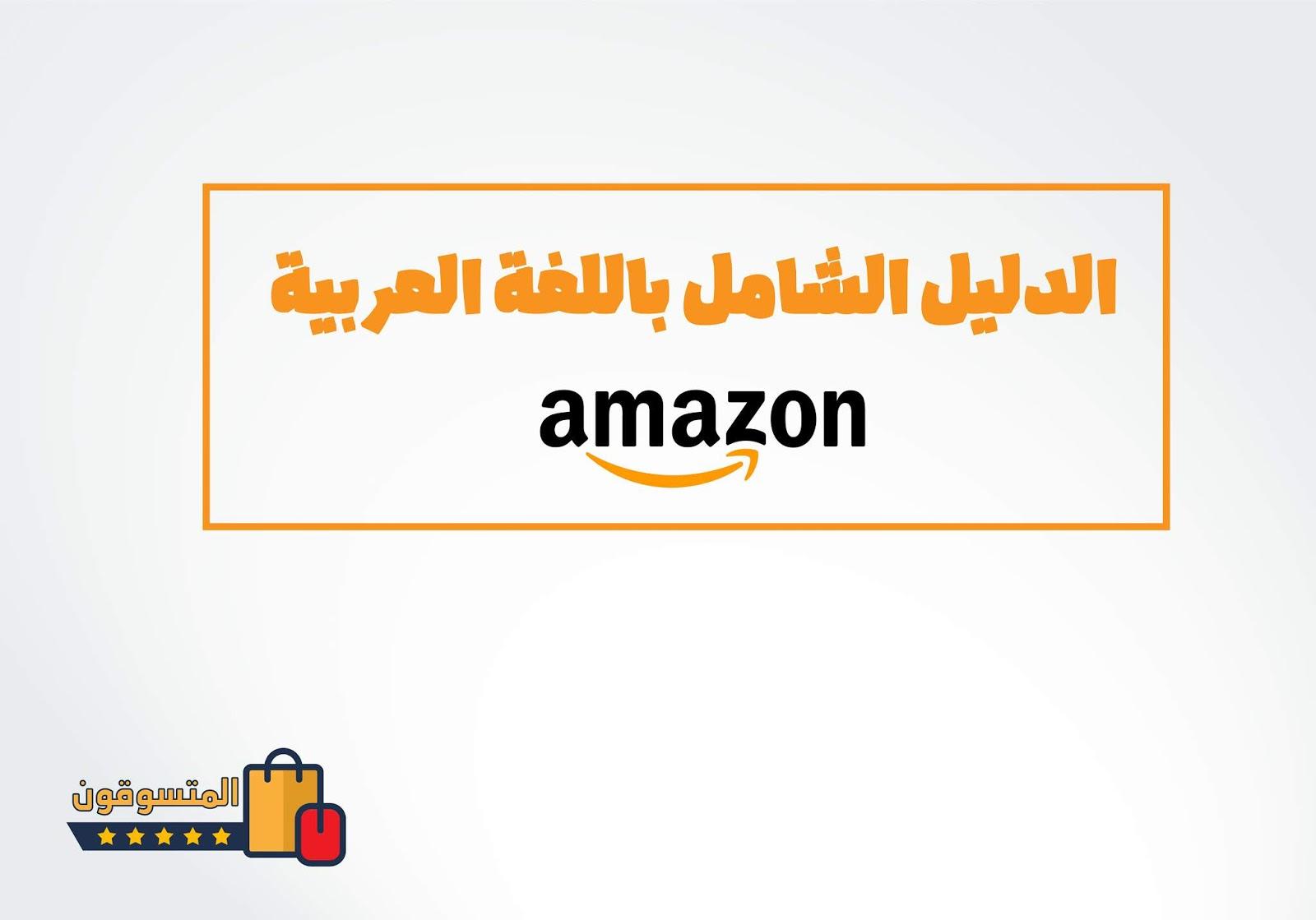 751343684 شرح امازون عربي من انشاء الحساب وحتى استلام الطلب - المتسوقون | SOUQERS