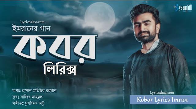 Kobor Lyrics Imran Mahmudul