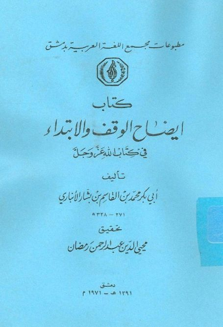 مكتبة لسان العرب 020819