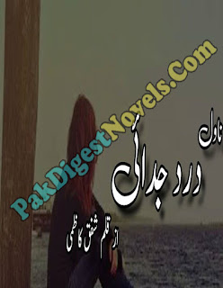 Dard E Judai Novel By Shafaq Qazmi
