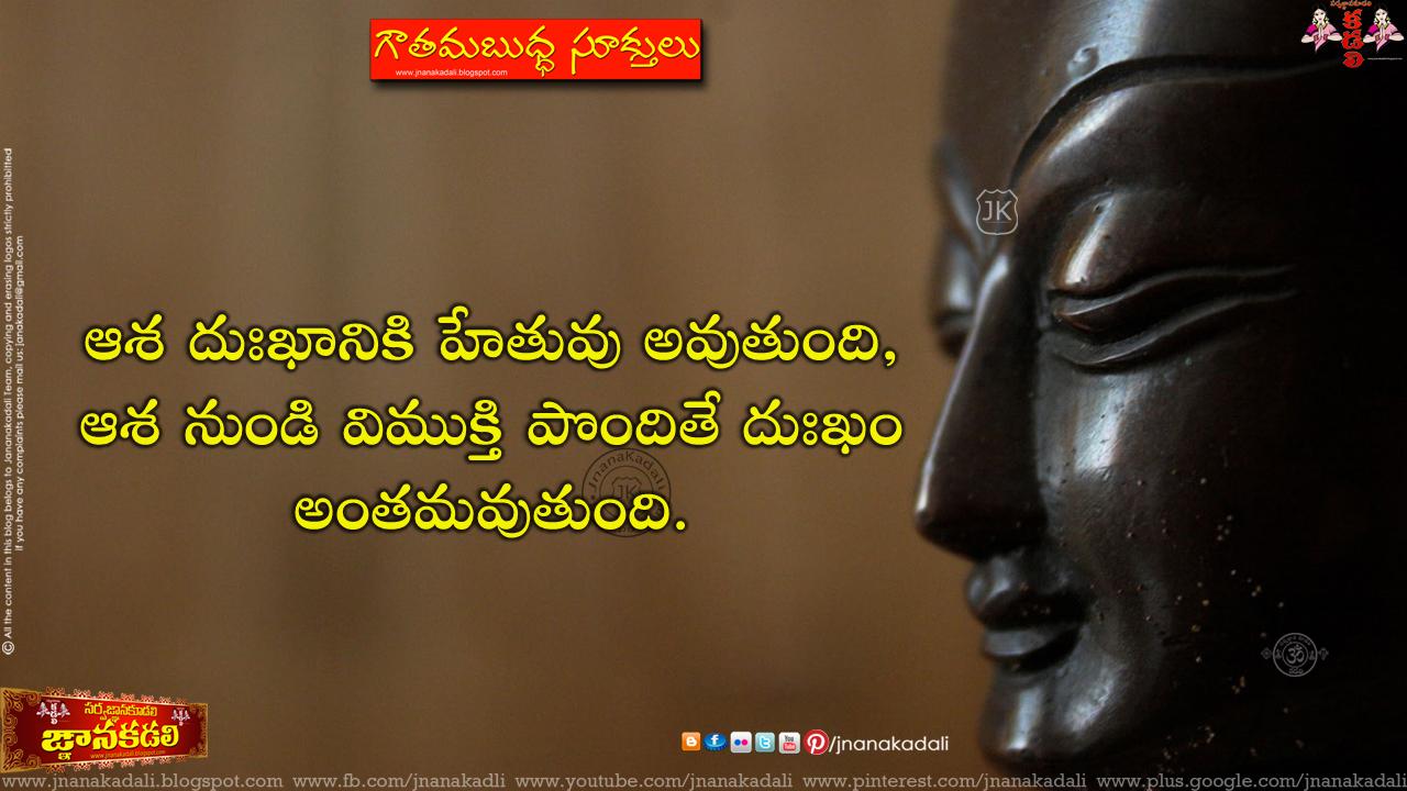 Gautama Buddha Telugu Happy Life Quotes And Sayings Hd