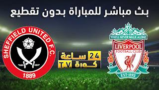 مشاهدة مباراة ليفربول وشيفيلد يونايتد بث مباشر بتاريخ 28-09-2019 الدوري الانجليزي