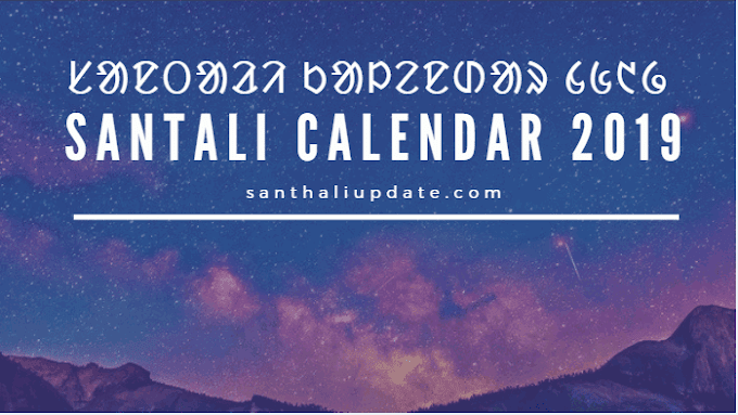 Santali Calendar 2019