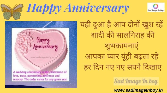 marriage day wallpapers | happy anniversary cake images free download