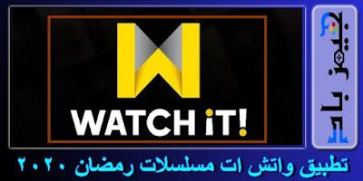 تحميل تطبيق واتش ات Watch iT