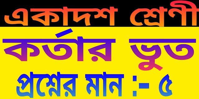 bangla-golpo-kortar-vut-suggestion