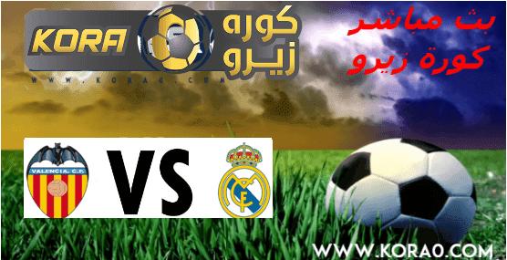مشاهدة مباراة ريال مدريد وفالنسيا بث مباشر اليوم 8-1-2019 كأس السوبر الإسباني