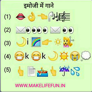 Guess the hindi songs, Guess and discover songs the emoji way, (हिन्दी गानों का अनुमान लगाए )