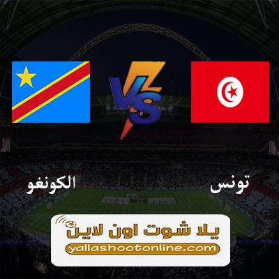 مباراة تونس والكونغو الديموقراطية اليوم