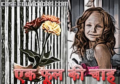 Class 9 - Hindi B - एक फूल की चाह  (सियारामशरण गुप्त)  कविता का सहारा सारांश (#cbsenotes)(#eduvictors)