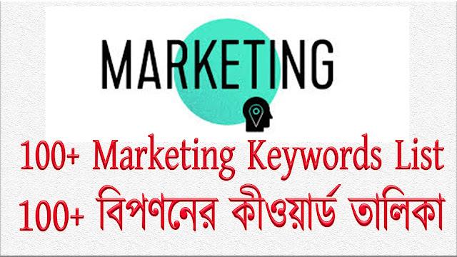 100+ Marketing Keywords List:The Top Keywords For Marketing.