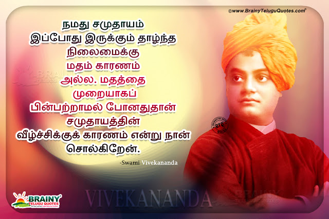 tamil quotes in by vivekananda, swami vivekananda best thoughts in tamil, tamil nice sayings about life by vivekananda