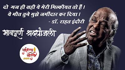 dr. rahat indori, covig19, sahitya bharati, shayar