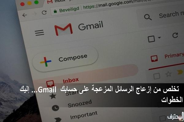 تخلص من إزعاج الرسائل المزعجة على حسابك Gmail ... إليك الخطوات