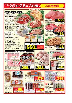 11/26(火)〜11/28(木) 3日間のお買得情報