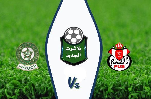 نتيجة مباراة الفتح الرباطي وأولمبيك خريبكة اليوم الثلاثاء 3-03-2020 الدوري المغربي