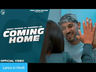 कमिंग होम Coming Home Lyrics in Hindi   Garry Sandhu