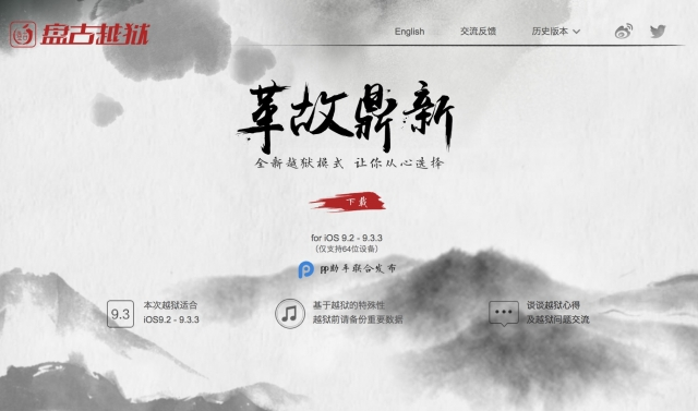 Pangu has finally released a jailbreak tool for jailbreaking iOS 9.2- 9.3.3 for the iPhone, iPad, and iPod touch.  After a long time, jailbreakers dream come true and can able to jailbreak their iPhone, iPad and iPod touch running iOs 9.2-9.3.3 .