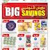 City Centre Kuwait - Big Savings