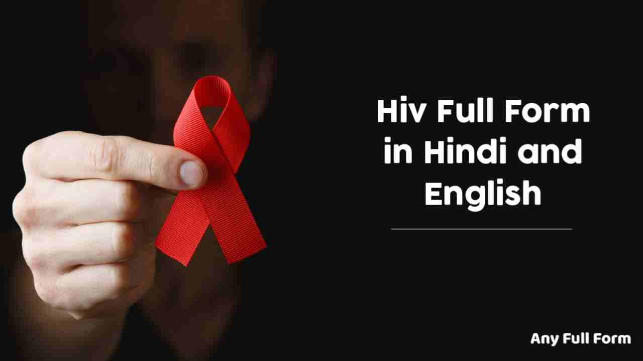 Hiv full form in hindi and english