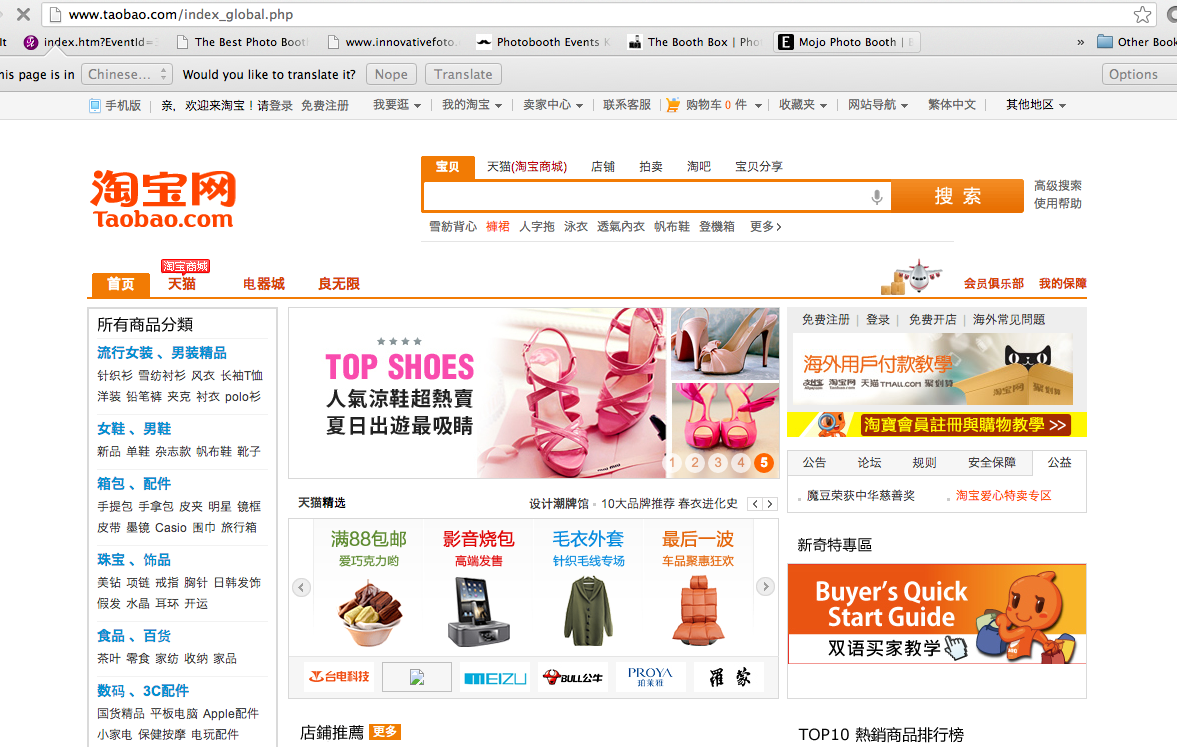 Chinese online shopping taobao