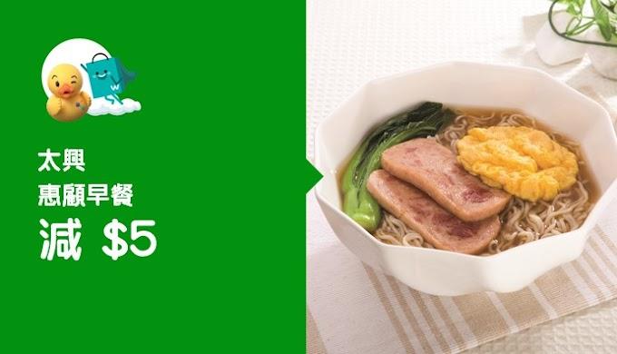 易賞錢 x 太興: 惠顧早餐減$5 至12月31日